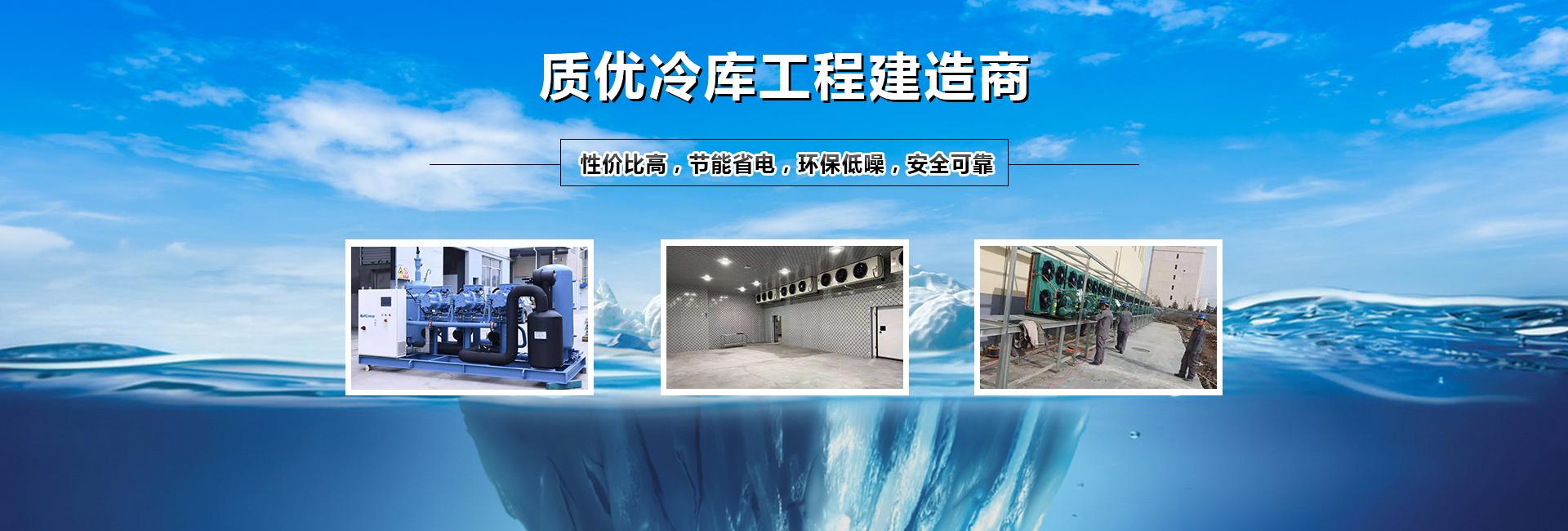 内蒙古制冷设备